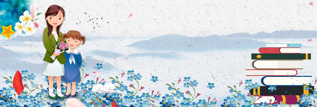 手绘风可爱教师节展板背景