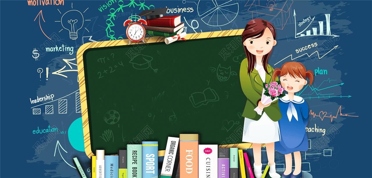 下载png下载psd 背景素材 卡通教师节快乐展板黑板背景标签:感谢老师