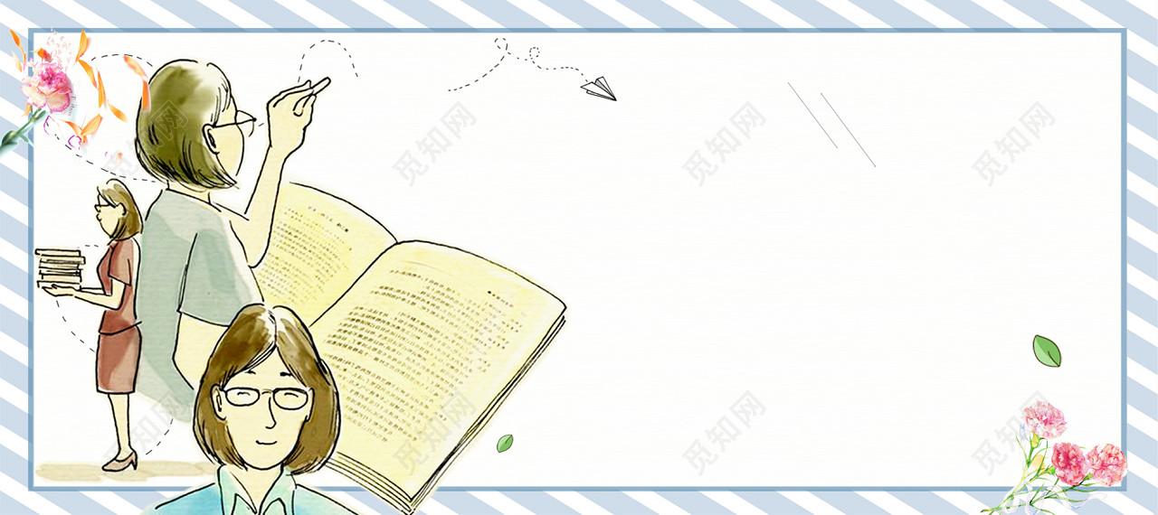 条纹边框教师节背景免费下载_背景素材_觅知网