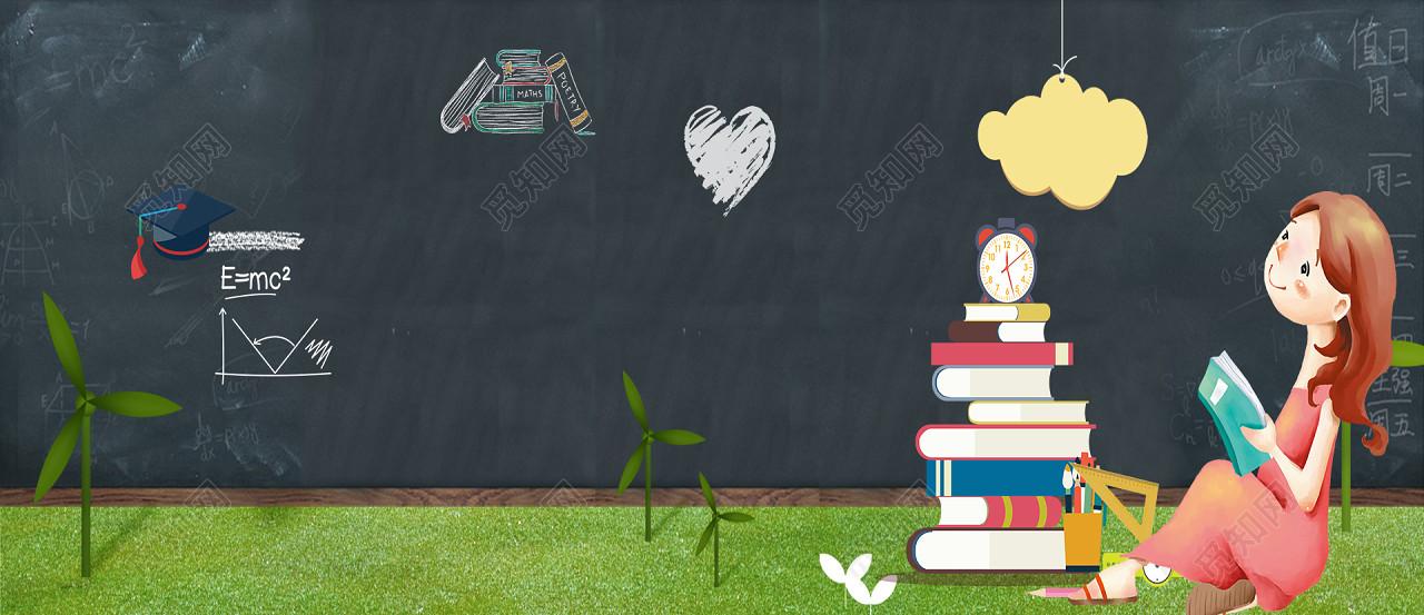 学习书籍可爱教师节展板背景免费下载_背景素材_觅知网