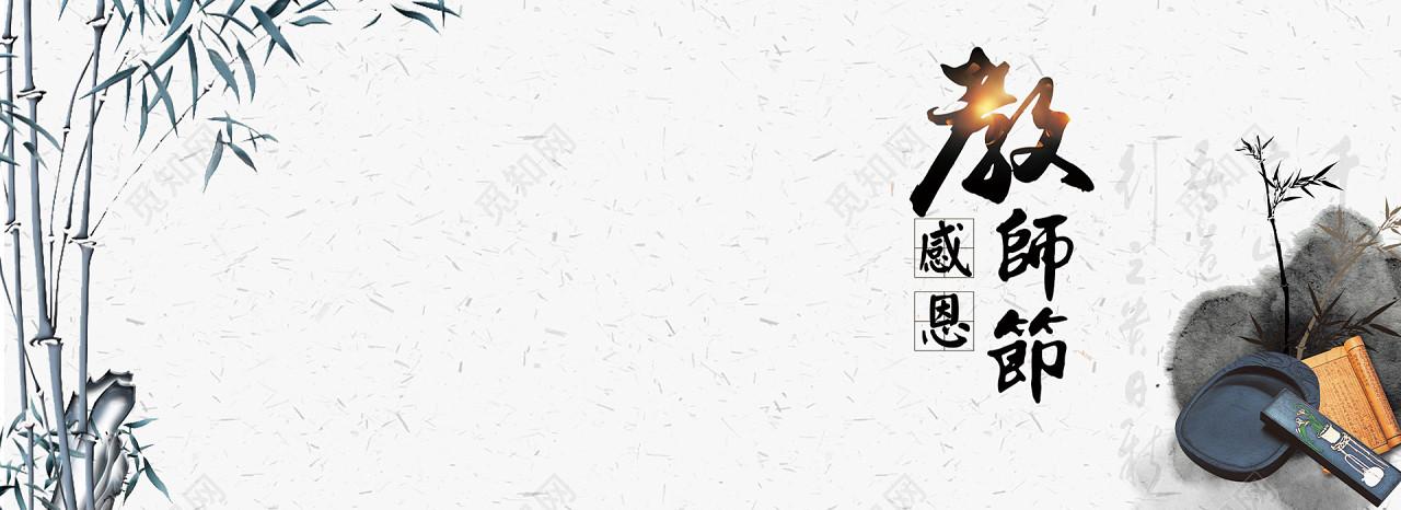 教师节古风纹理展板背景免费下载_背景素材_觅知网