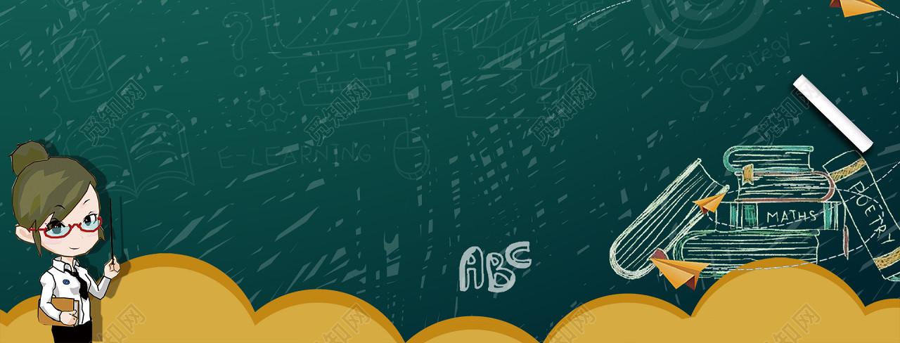 卡通可爱黑板教师节bet-365体育投注在线客服电话_365体育投注取款到账时间_365体育投注电子游艺背景