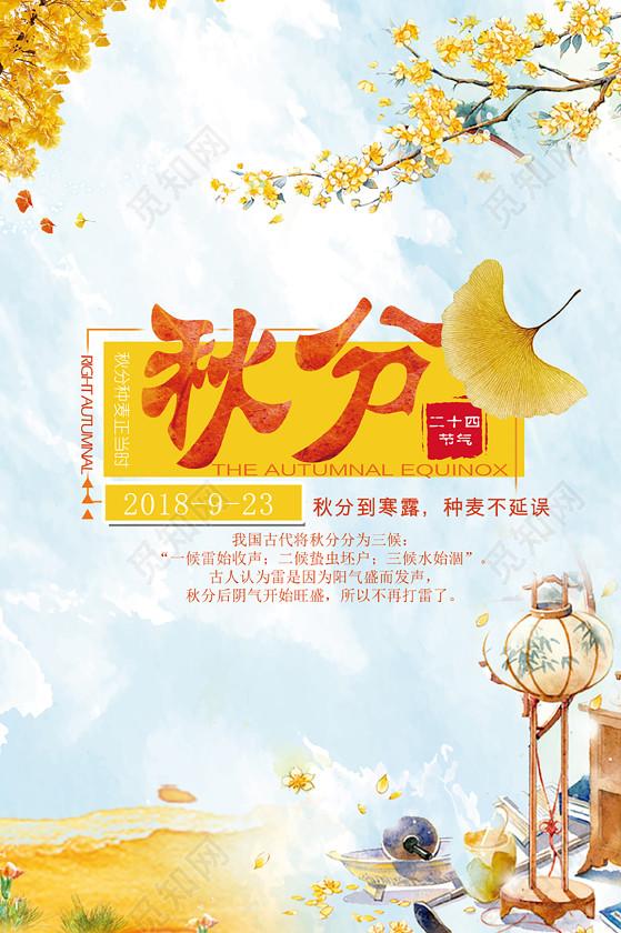 秋天秋季中国风手绘秋分二十四节气海报背景