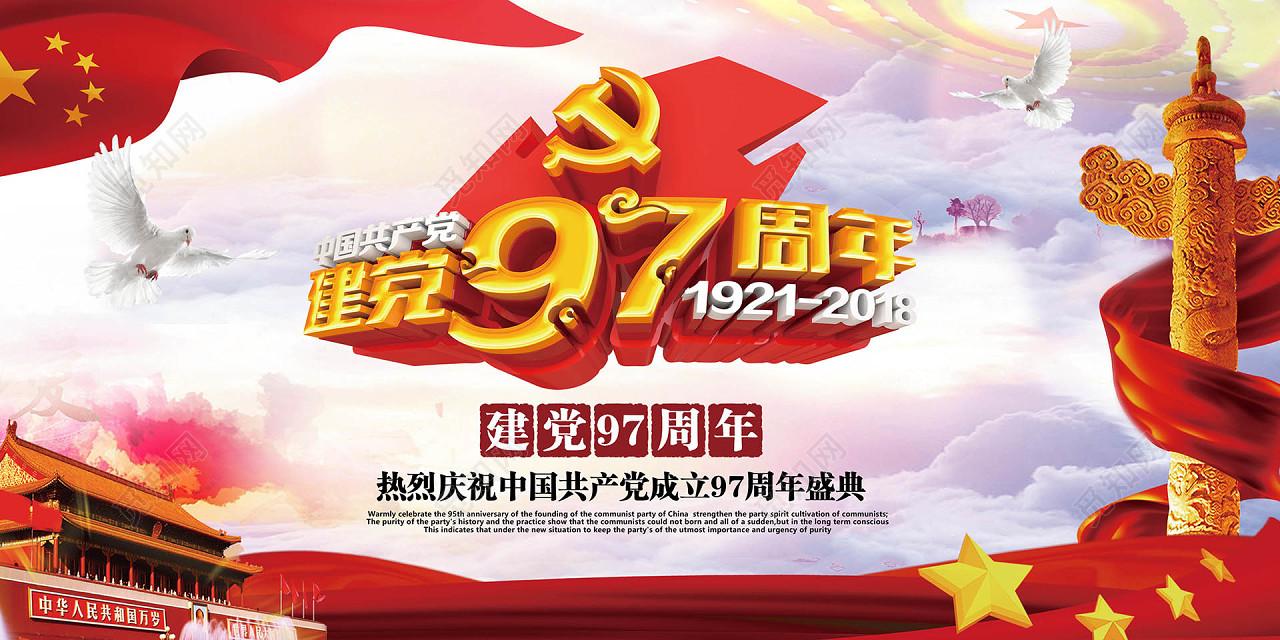 psd 免费下载jpg免费下载psd 背景素材红色手绘大气建党97周年国庆