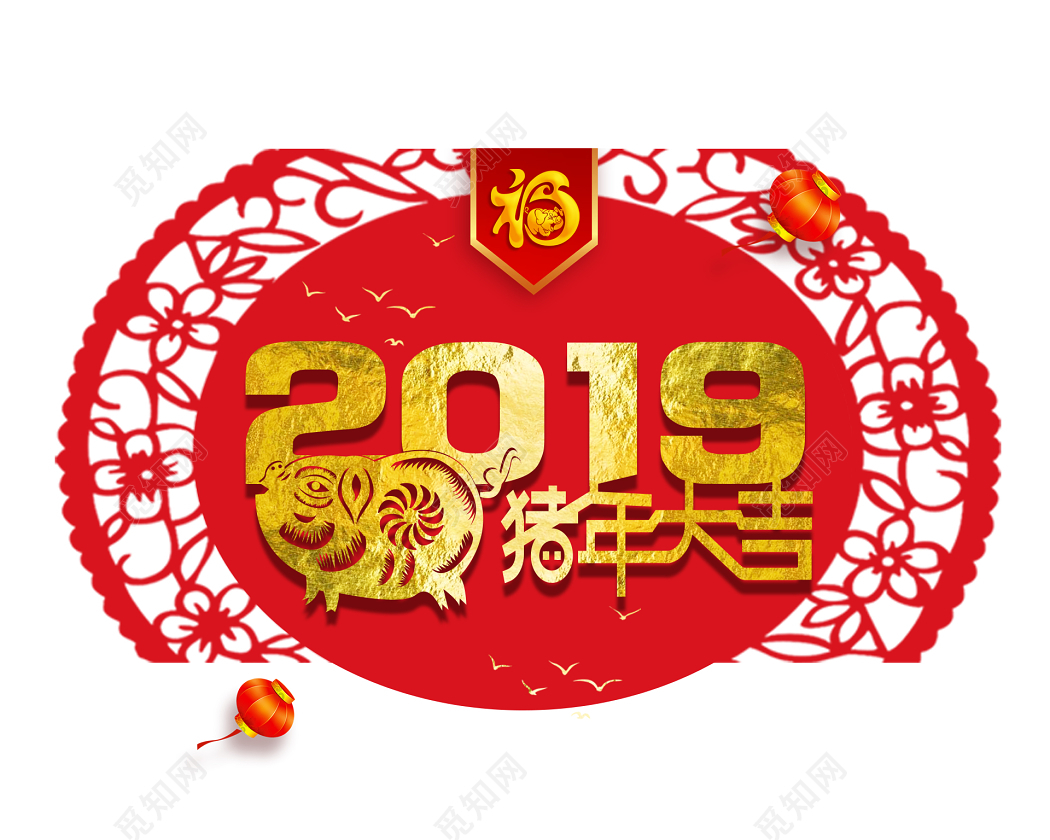2019新年猪年大吉剪纸风立体字风格红色素材