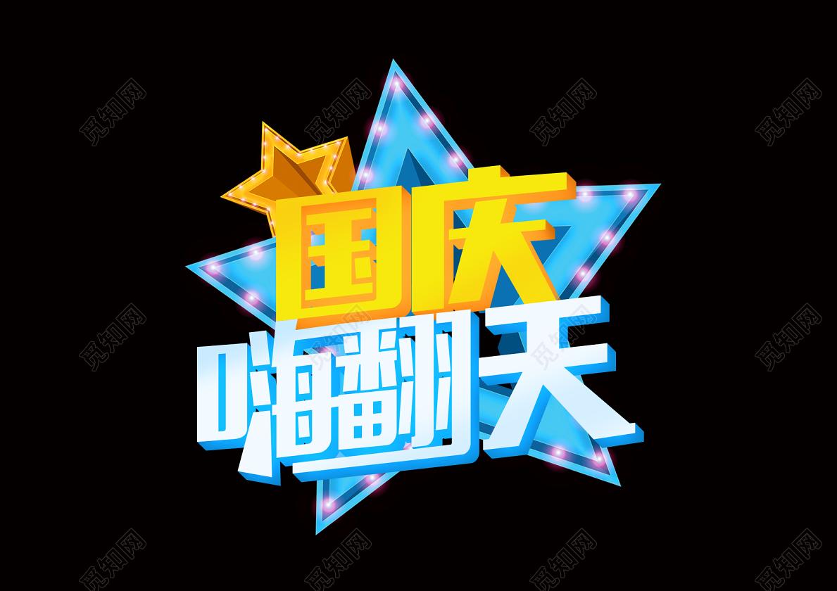 国庆嗨翻天星星创意电商促销节日艺术字图片