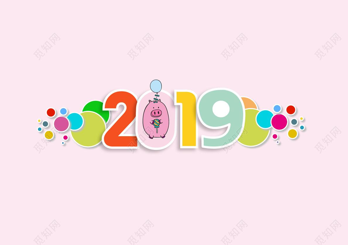 2019创意数字字体