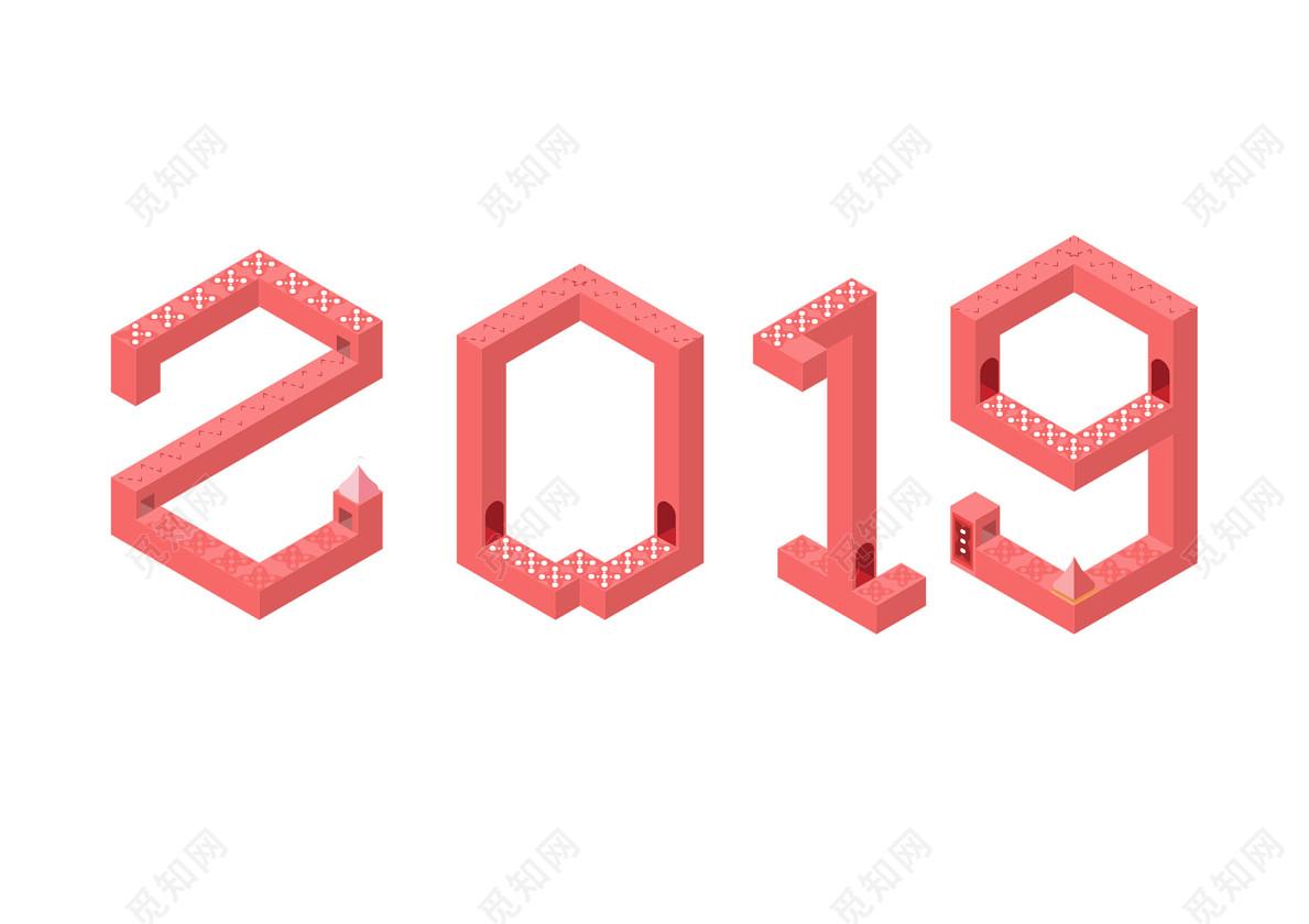 2019新年红色25d矢量立体免抠字体