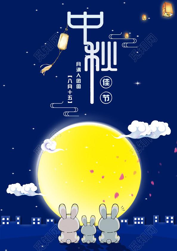 蓝色手绘风中秋节海报背景免费下载_背景素材_觅知网
