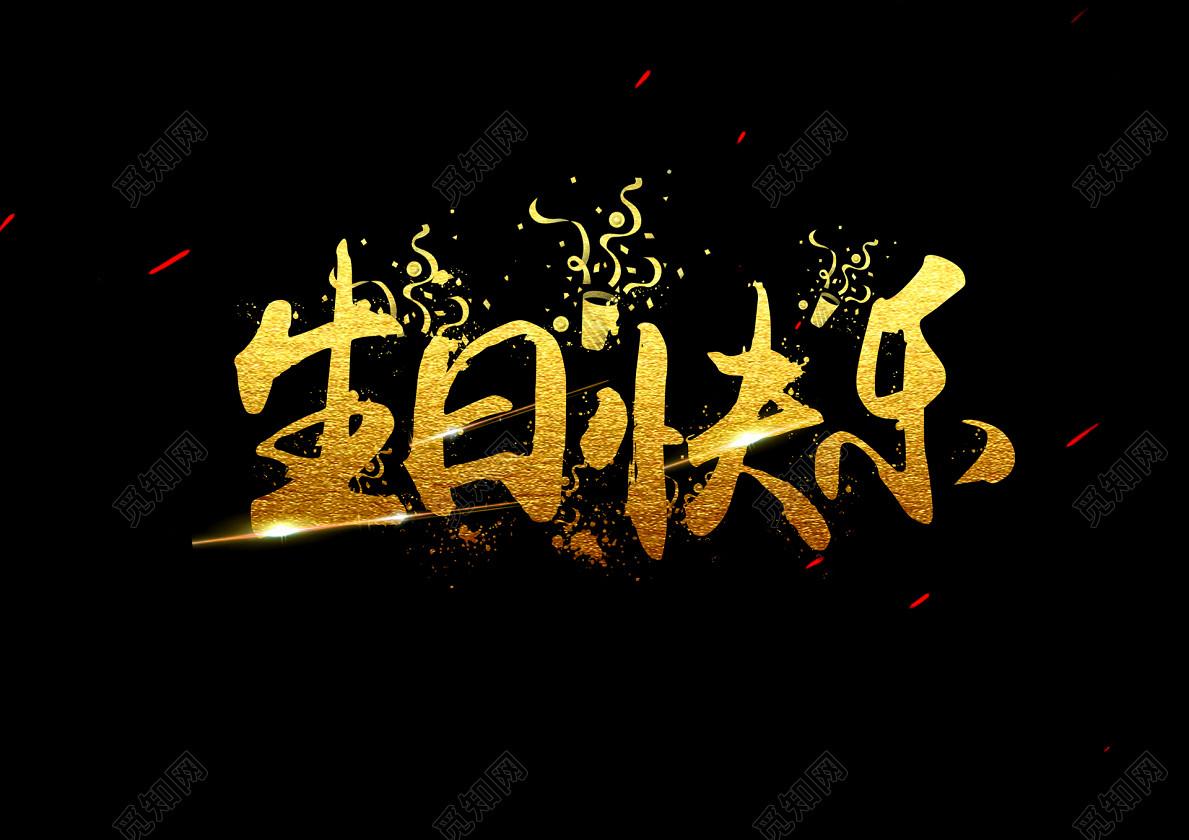 黑金材质字生日快乐字体素材