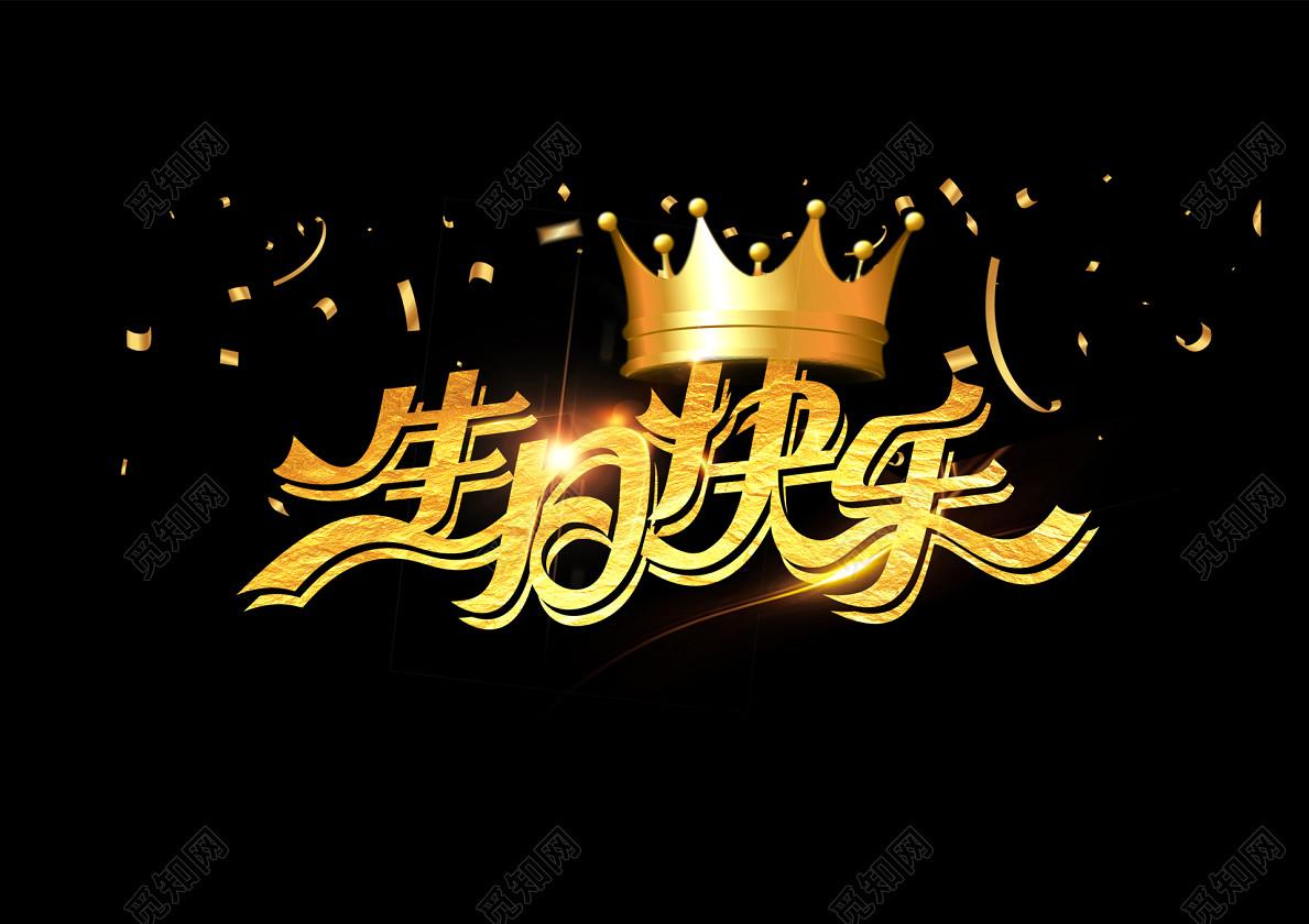 黑金字体生日快乐字体素材