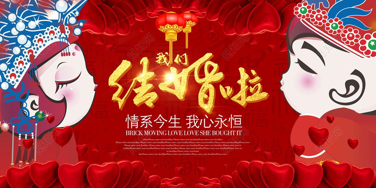 简洁中式喜庆婚礼新婚展板海报我们结婚啦