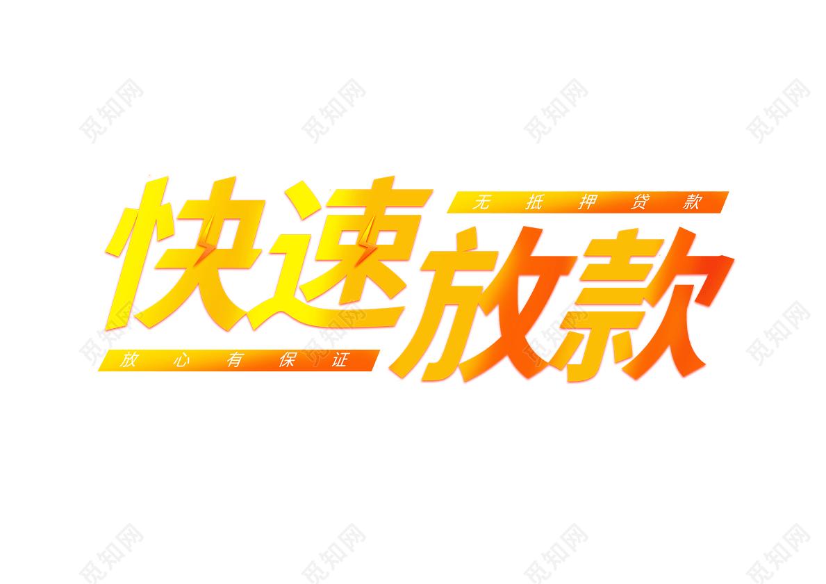 免费下载png免费下载psd png素材红橙黄渐变字体风金融投资理财贷款主