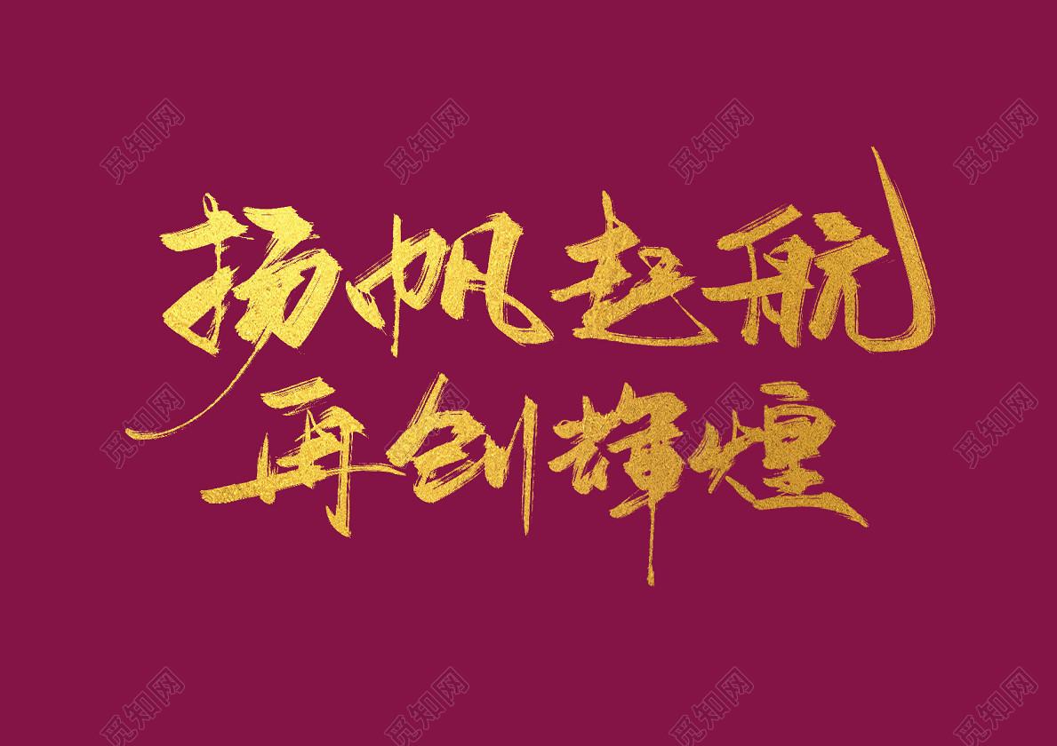 书法字扬帆起航再创辉煌毛笔字艺术字免抠年会字体素材