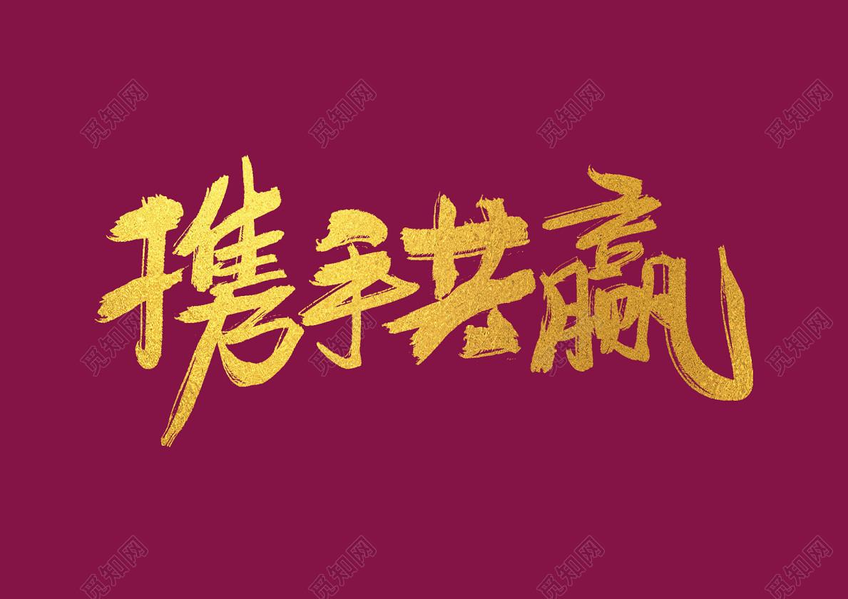 中国风携手共赢艺术字免抠字体素材