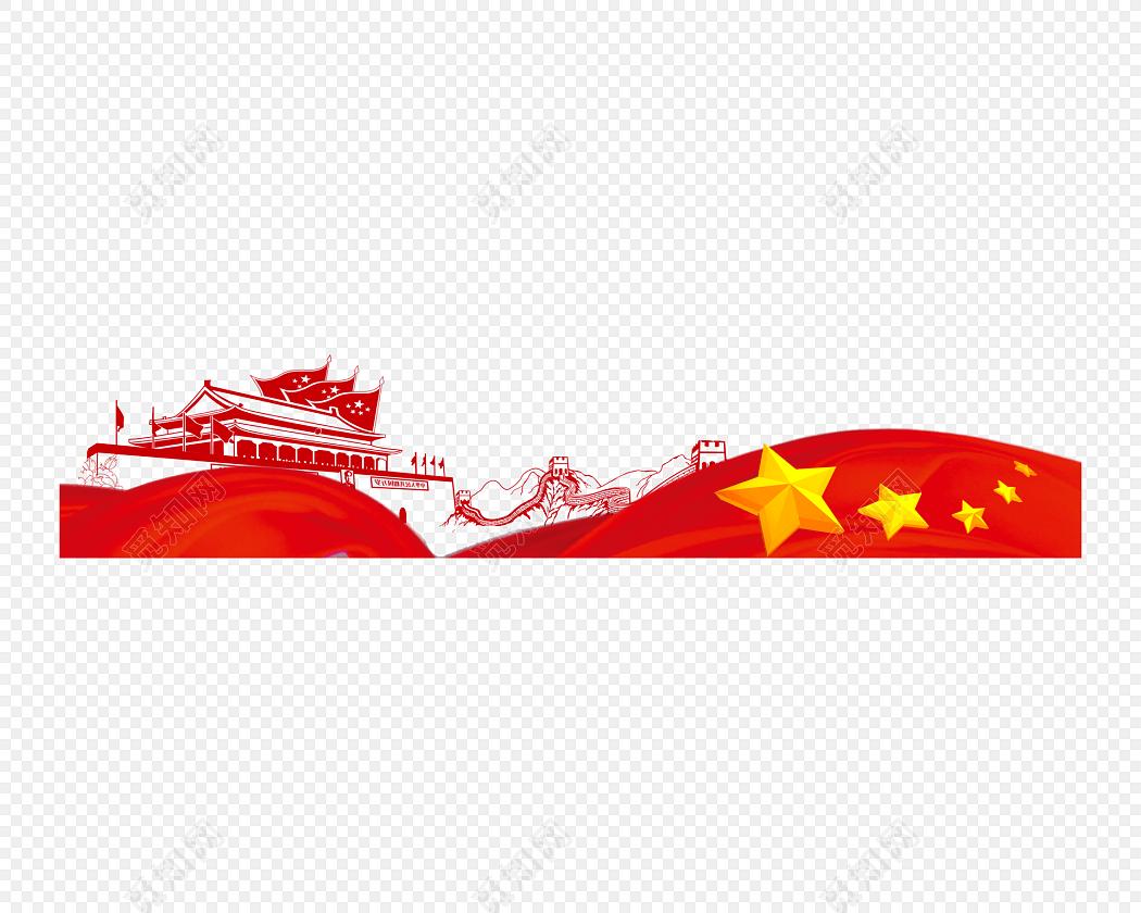 喜庆手绘天安门长城党政党建海报素材