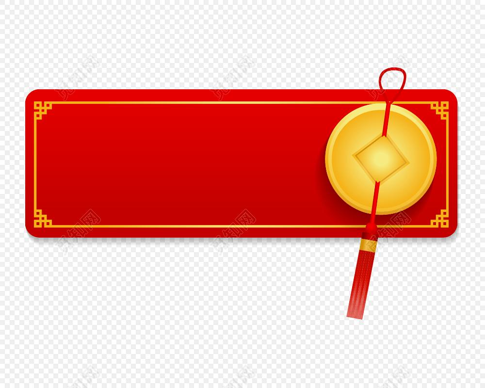 标题框横幅牌匾横条素材免费下载_png素材_觅知网