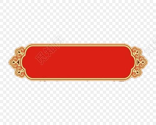 花纹边框标题框横幅牌匾中式边框素材