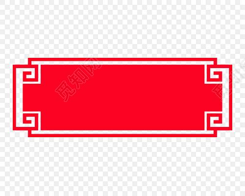 标题框横幅牌匾素材标签:png素材 免抠素材 中式边框 边框 红色边框