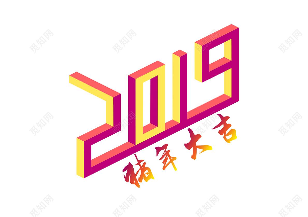 2019春节新年猪年创意免扣25d字体图片