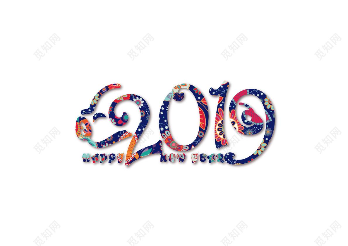 2019 2019艺术字 2019创意艺术字设计 字体设计元素 矢量文件