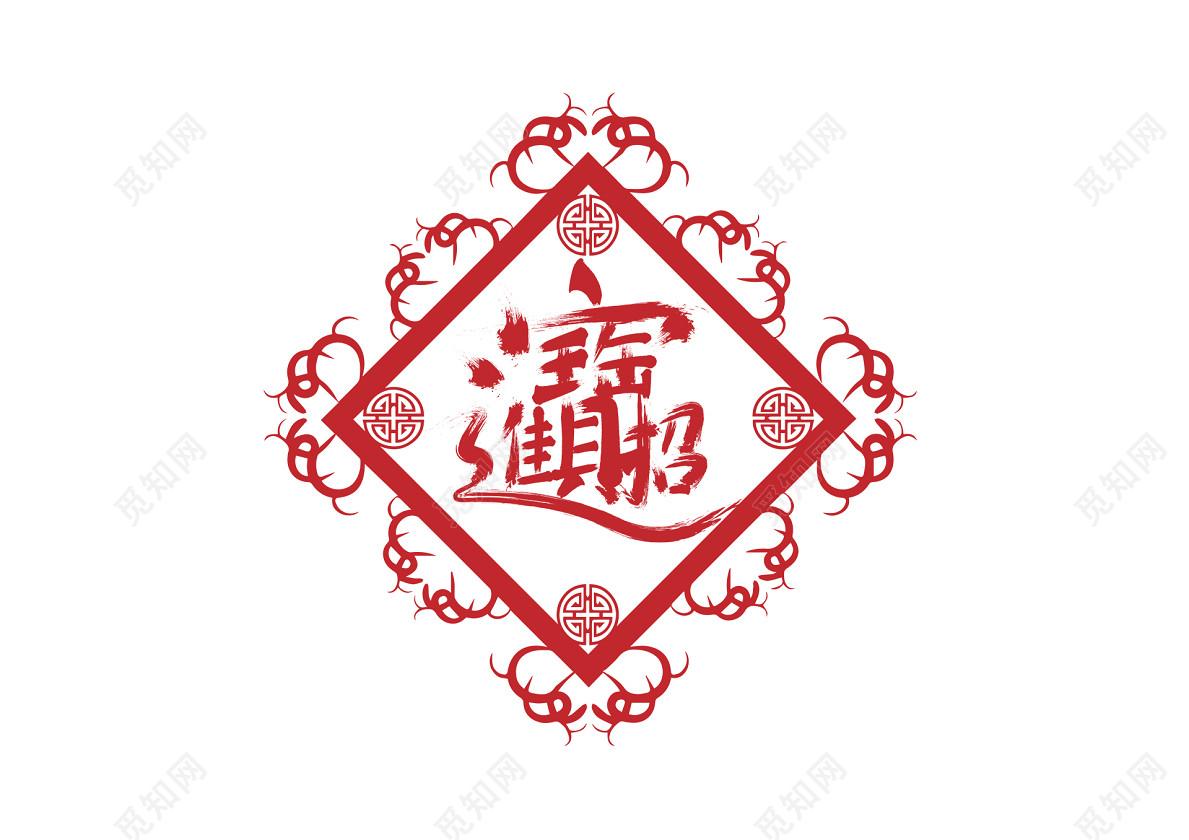 招财进宝合体字新年过年春节2019猪年毛笔免扣字体图片