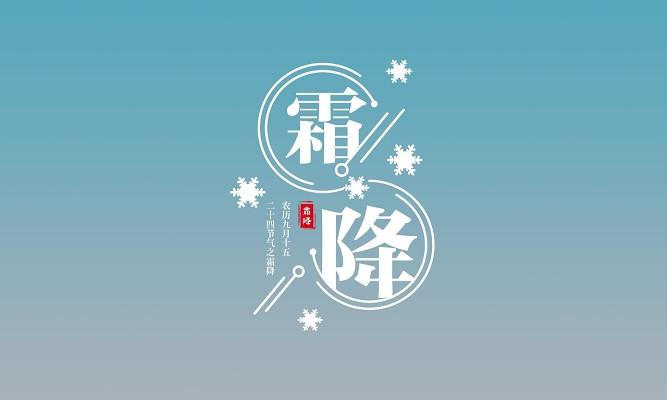 藍色創意組合節氣霜降字體素材
