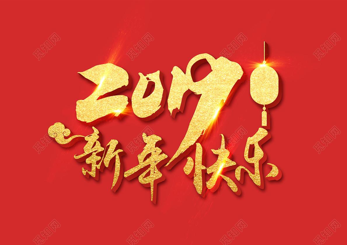 金色毛笔字2019新年猪年过年字体素材