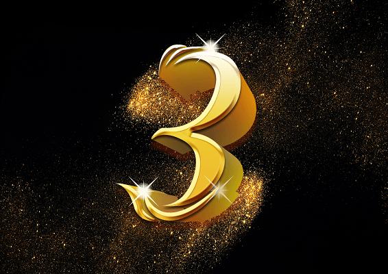 金色質感精致風數字3藝術字