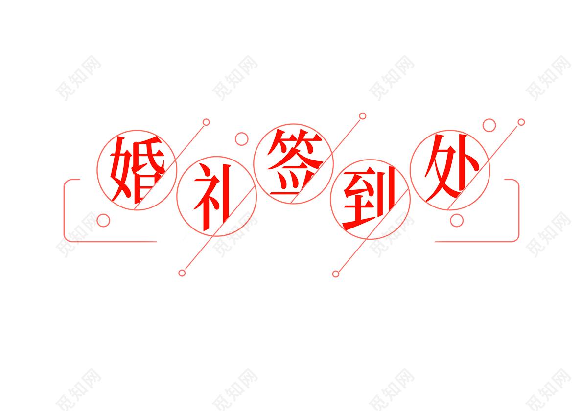 红色圆切流线字体风结婚婚礼婚庆策划主题创意艺术字
