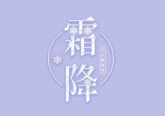 冰晶風格字體風二十四節氣霜降主題創意藝術字