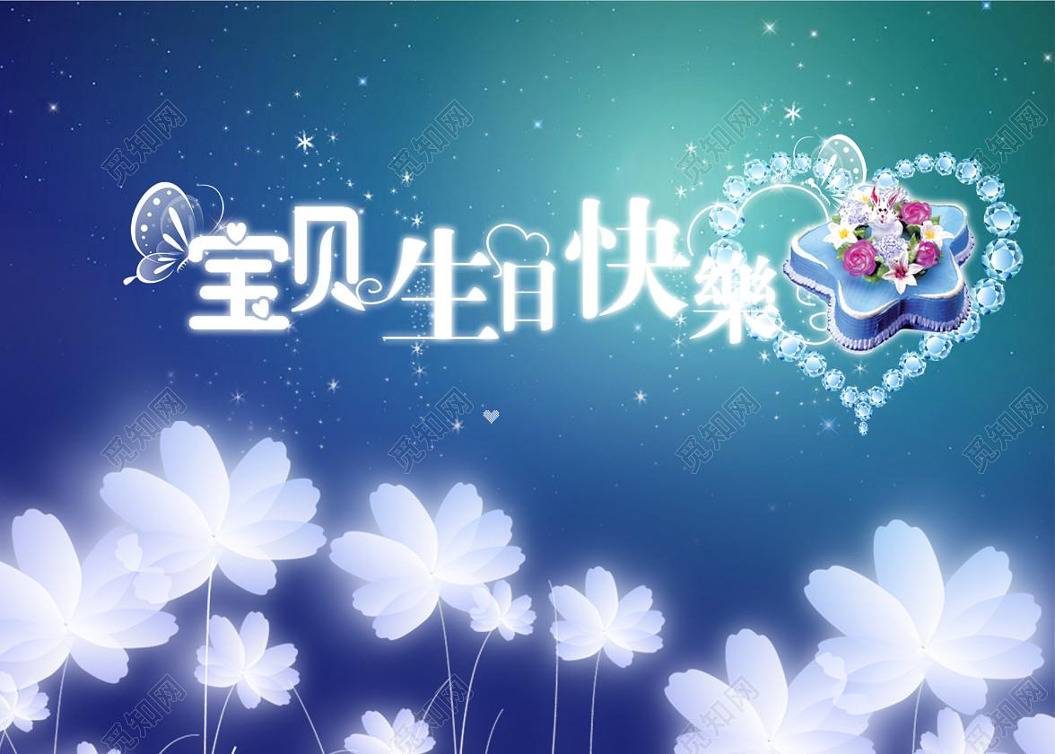 蓝色生日快乐背景素材免费下载 生日蛋糕 生日快乐背景 生日素材 蓝色