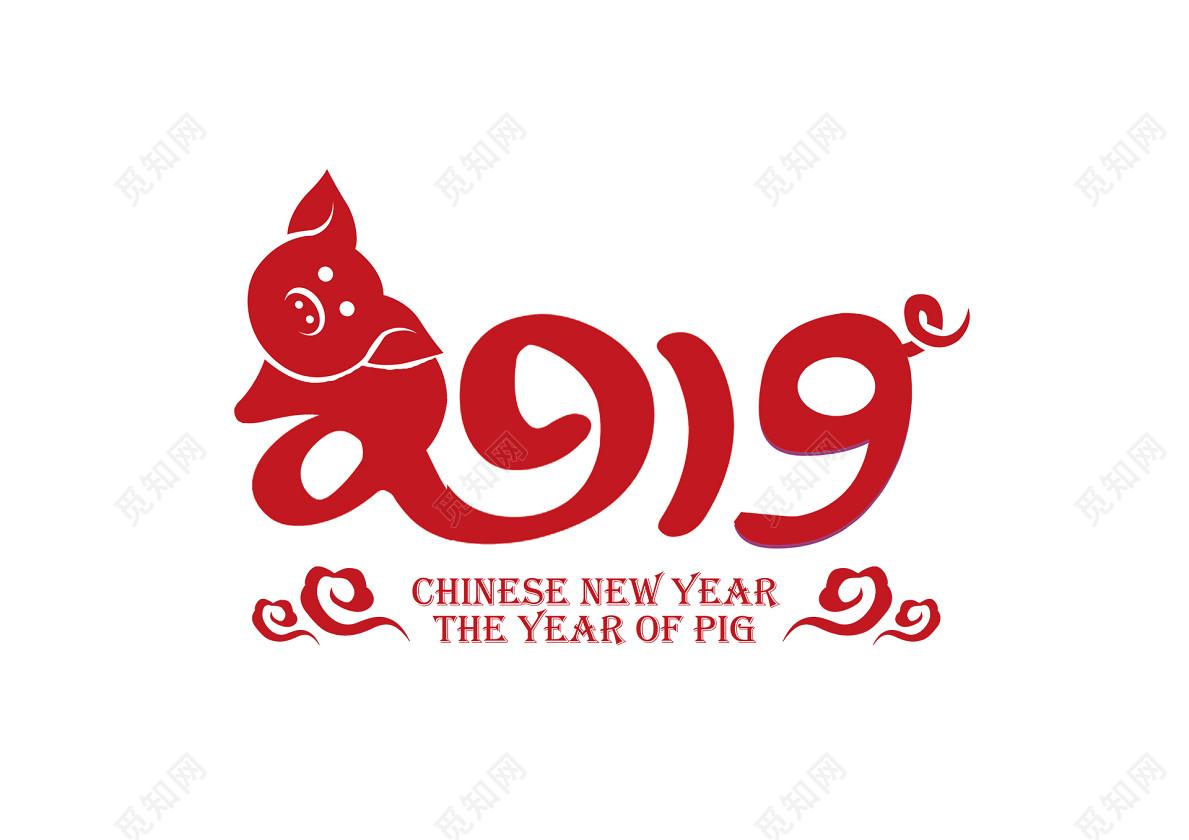 2019猪年新年中国风书法创意艺术字免扣素材图片