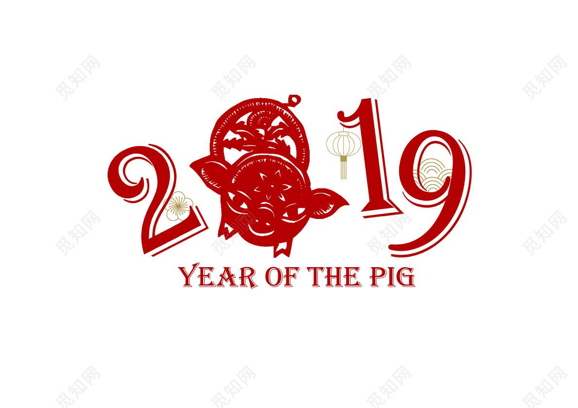 2019猪年中国风书法创意艺术字免扣素材
