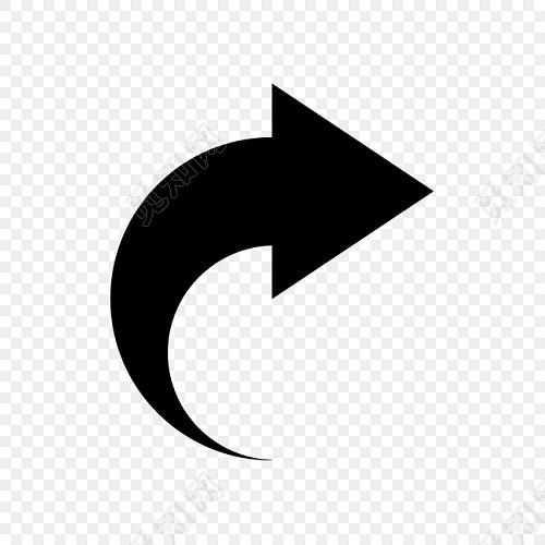 黑色右转弯箭头素材图片