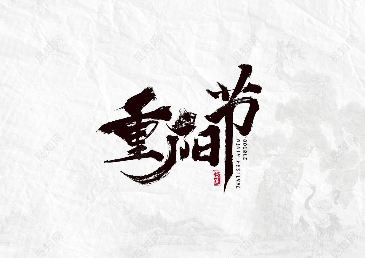 png素材 书法毛笔字风格重阳节文字设计标签: 重阳节 传统节日 节日图片