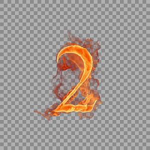 火焰字紅色火焰阿拉伯數字2免扣素材