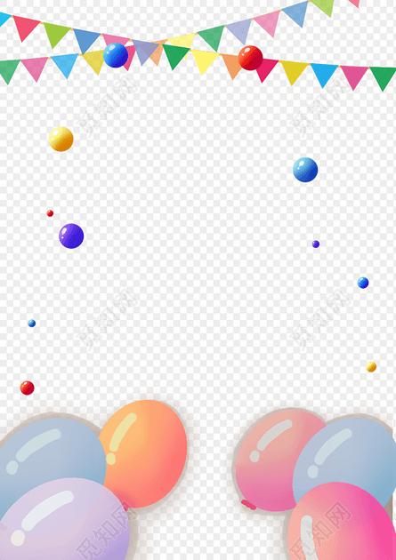 卡通彩旗气球欢乐节日边框