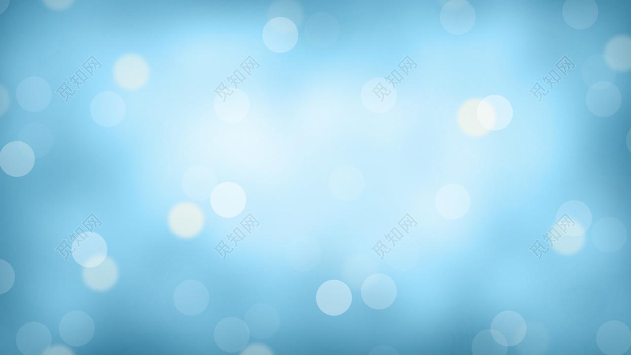 源文件格式: jpg 免费下载jpg 背景素材 蓝色简约大气唯美质感虚化