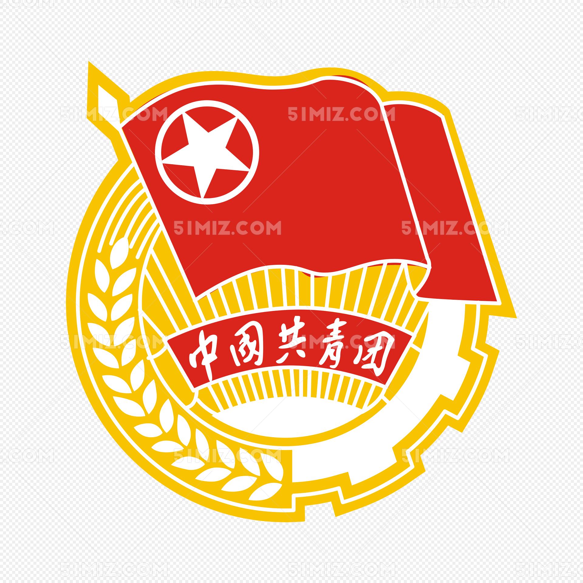 徽章中国团徽矢量图图片素材免费下载_觅知网
