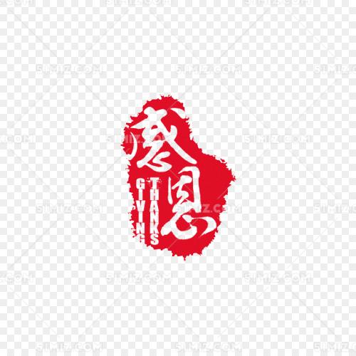 感恩创意红色印章图片素材免费下载_觅知网