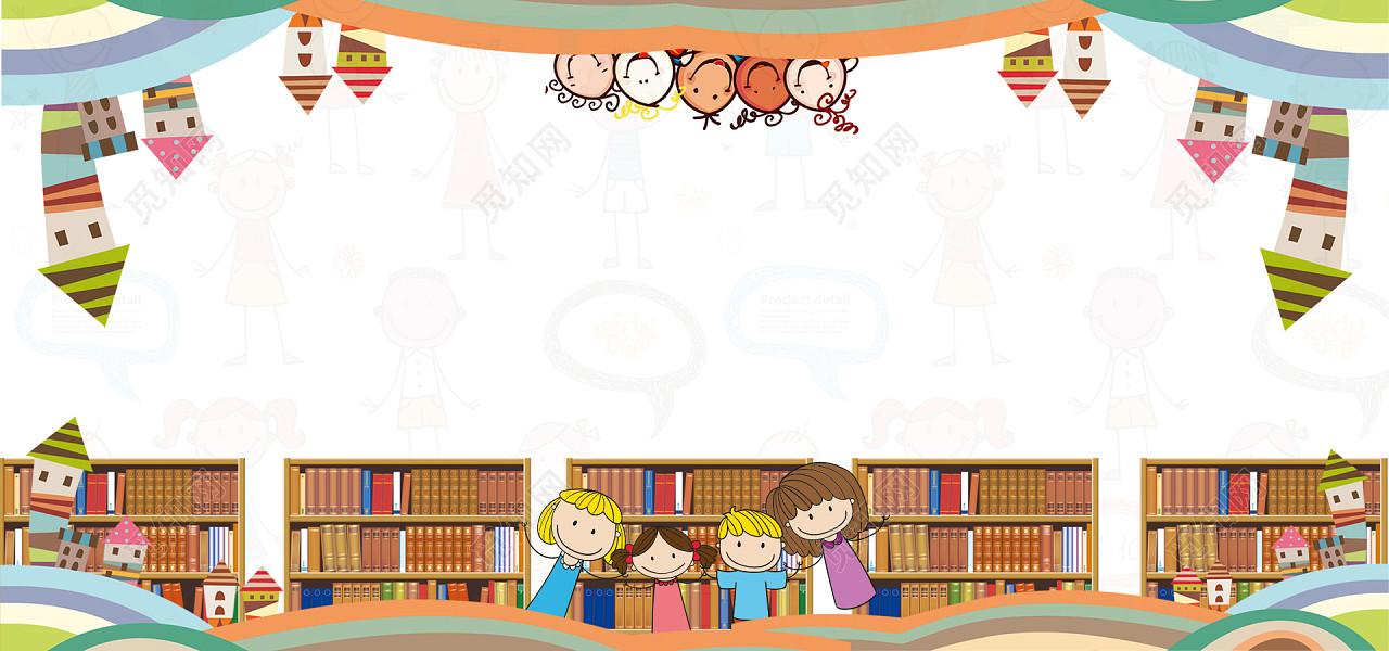 图书馆卡通彩色儿童节banner海报