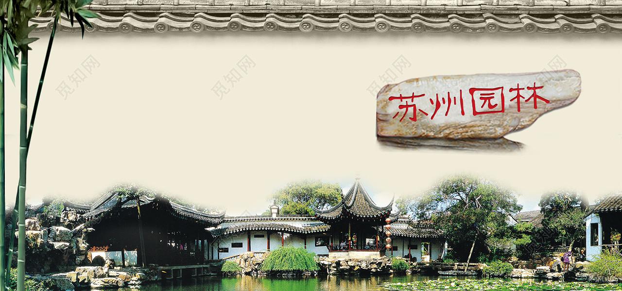 古典苏州园林风景旅游海报背景图