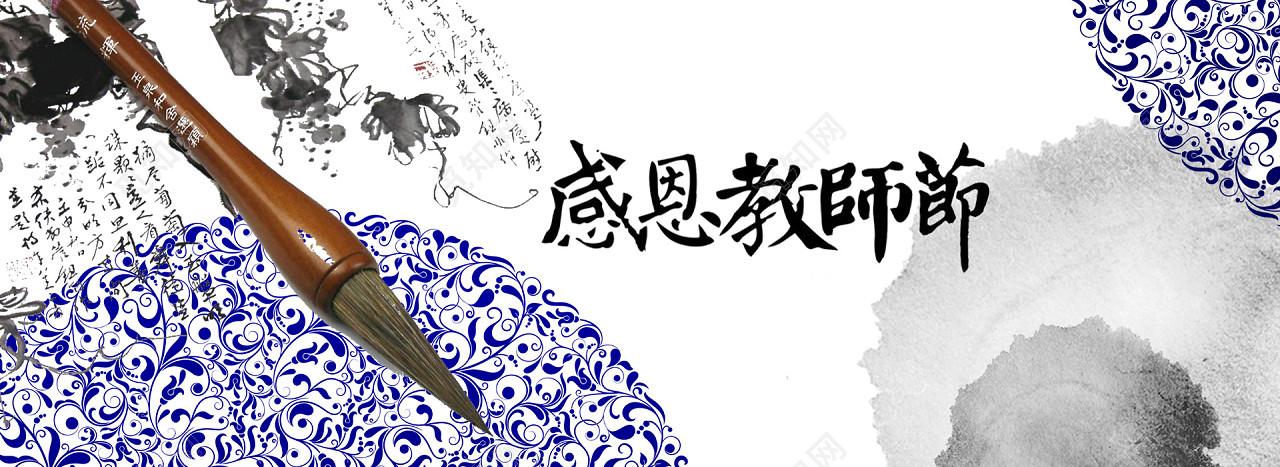 古风青花瓷教师节背景免费下载_背景素材_觅知网