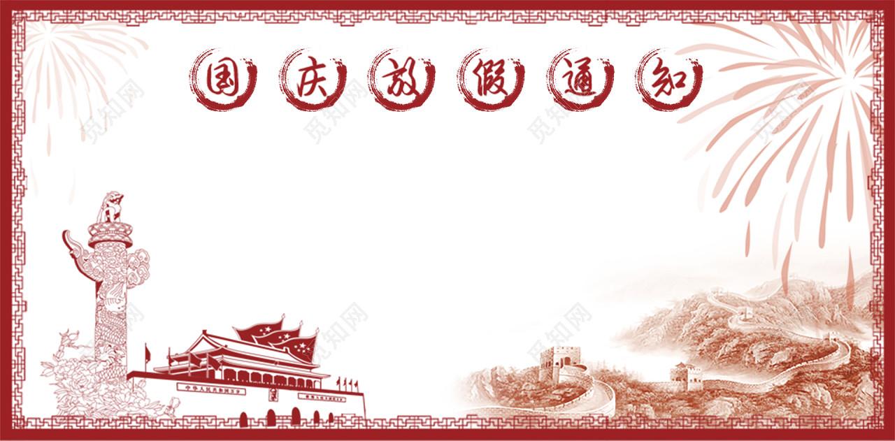 中国风手绘国庆中秋放假手绘通知公告背景