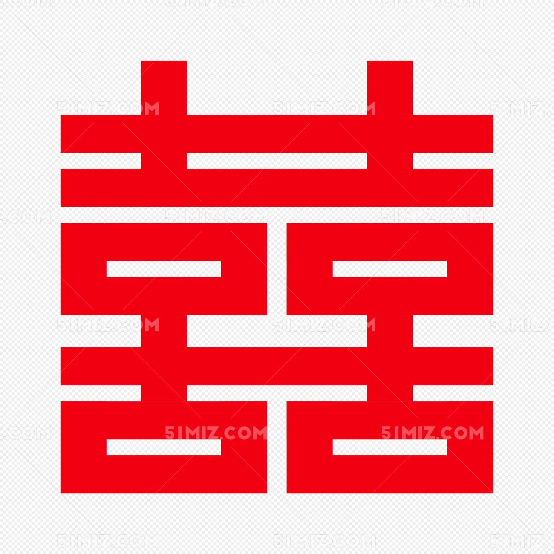 红色中国风双喜剪纸图片素材免费下载 觅知网