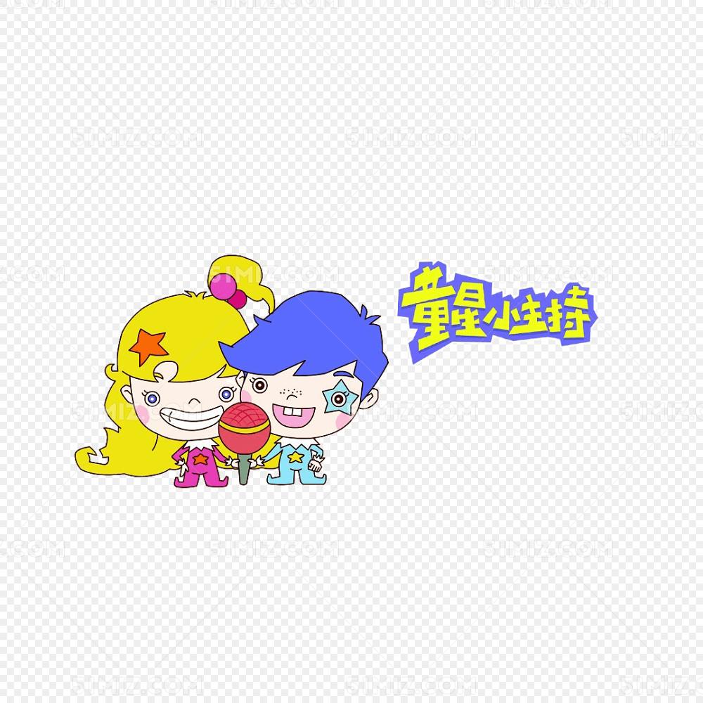 卡通童星小主持免费下载_png素材_觅知网