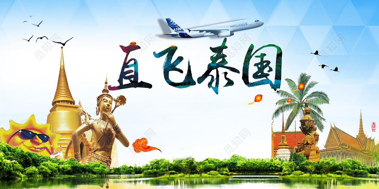 背景素材 泰国旅游飞机宣传海报背景标签:背景 泰国 幸福 风景 飞机