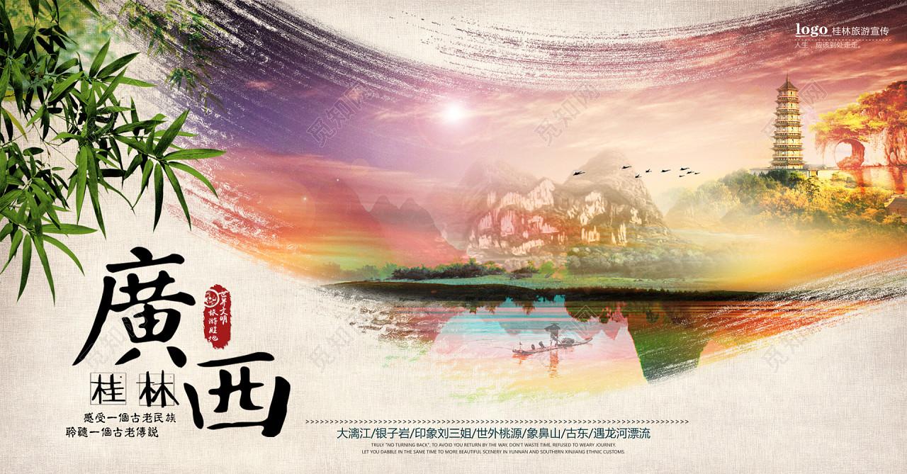 广西桂林旅游文化海报模板免费下载_背景素材_觅知网