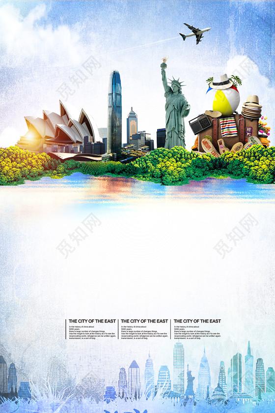 英语学习移民出国旅游海报背景素材